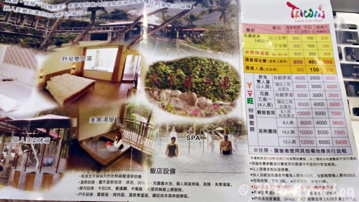 ㄚ一ㄚ旺温泉渡假村の値段表