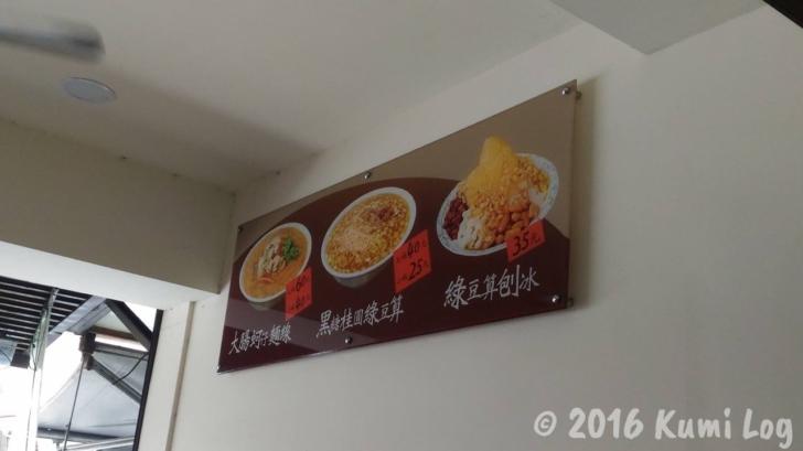 台東バスターミナル近くの蚵仔麺線のお店のメニュー