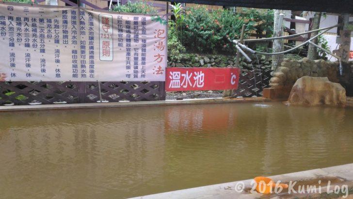 台湾 花蓮・瑞穂温泉 温水池