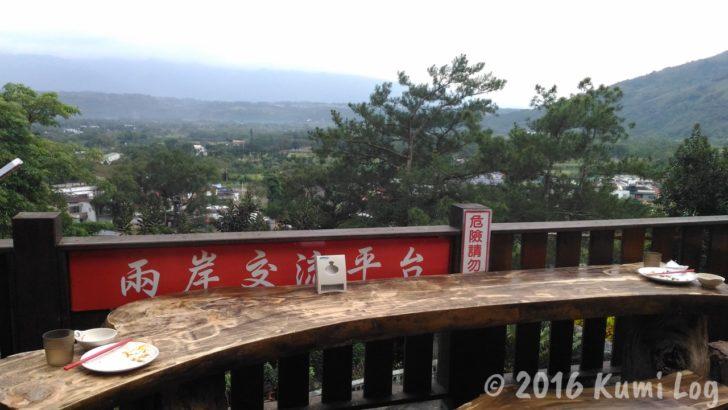 台湾 花蓮・瑞穂温泉 見晴らしの良い朝食会場
