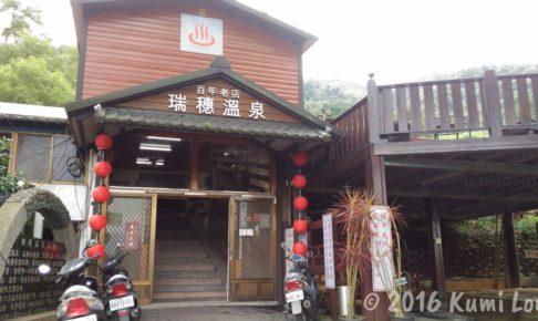 台湾 花蓮・瑞穂温泉入口