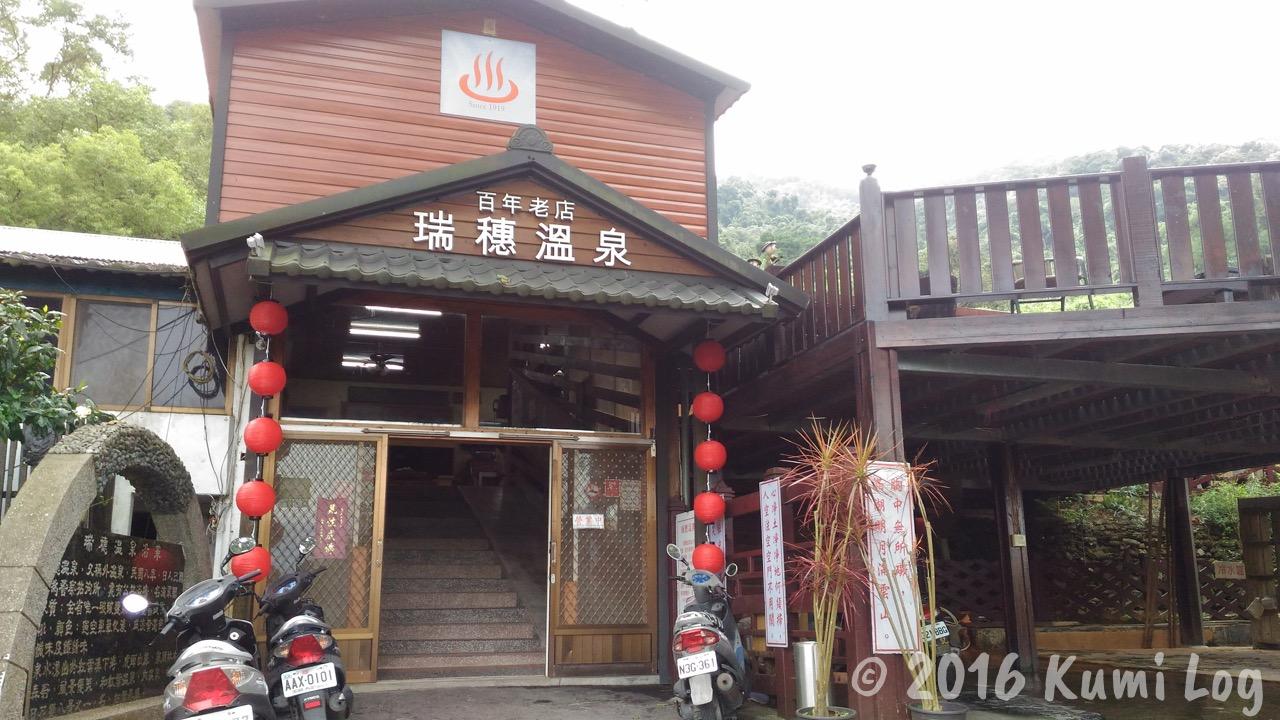 台湾・花蓮県の瑞穂温泉は1899年から続く百年老店。にごり湯で湯上がりほこほこ、朝ご飯が美味しい