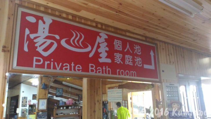 台湾 花蓮・瑞穂温泉 個人・家庭風呂