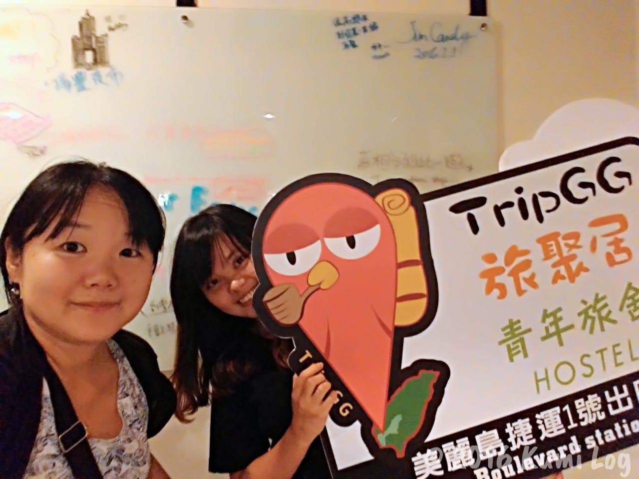 [高雄・宿]居心地の良さが印象的なTripGG Hostelに泊まってきました・TripGG Hostel(前編)