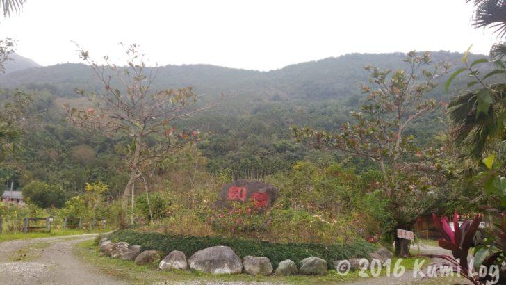 剣柔山荘の入口を入ったところ