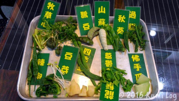 剣柔山荘・野菜の説明