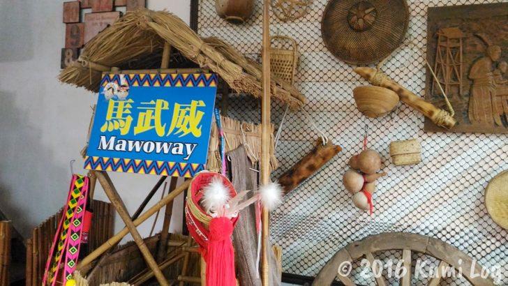 剣柔山荘・阿美族の文化の説明