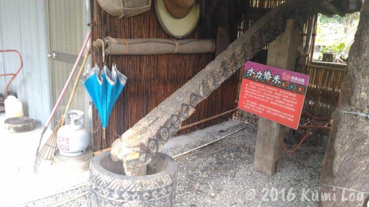 阿美族の水力で米を突く機械