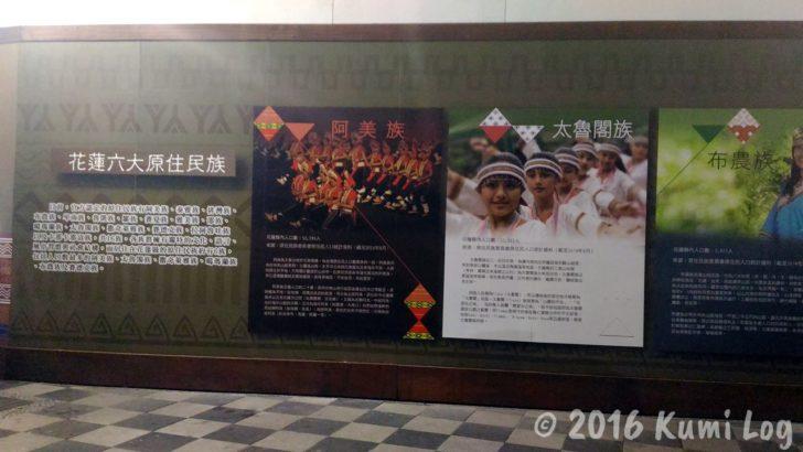 台湾・花蓮の原住民一條街にあった原住民の説明パネル