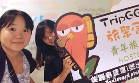 台湾・高雄 TripGG Hostel