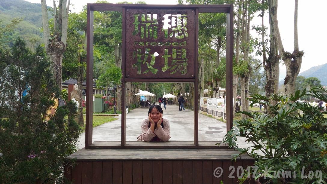 台湾 花蓮・瑞穂牧場