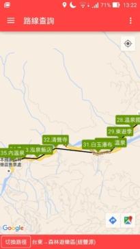 台東・知本温泉のバス路線のアプリ