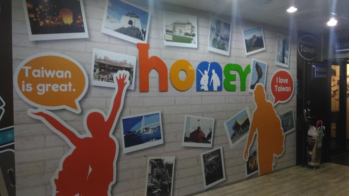 台北 HOMEY Hostel