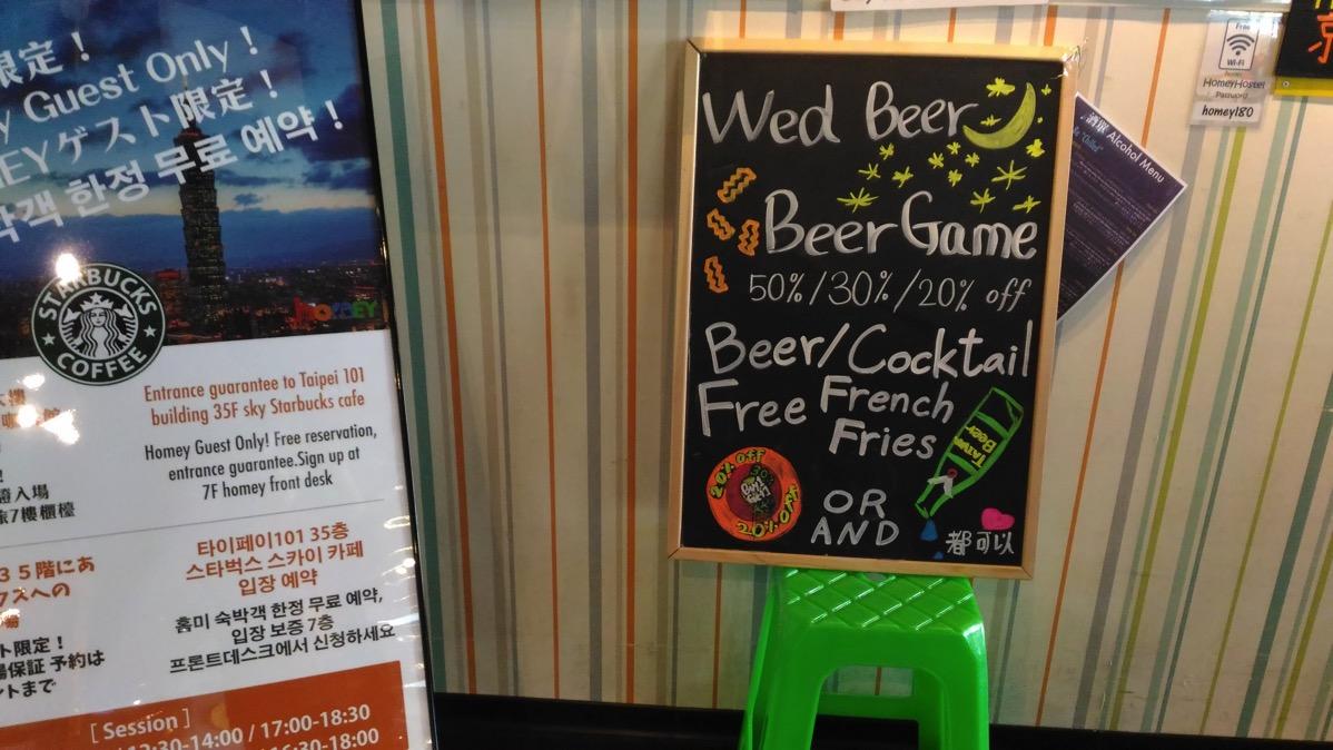 Homey:水曜日・ビールゲーム告知