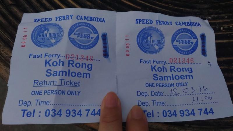 スピードボートのチケット