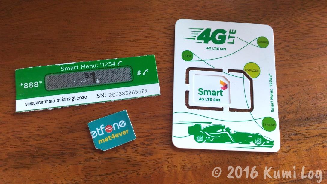 カンボジア・プリペイドSIM、購入・データプラン・コマンド(Smart・Cellcard・Metfone)30日・2GBで3USD!|2017年11月更新
