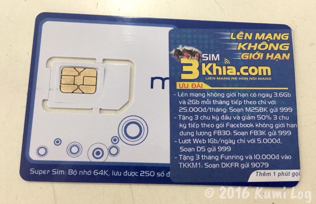 [ベトナム:SIM] ベトナムのプリペイドSIM使い方まとめ!データプラン・購入・設定など|2019年12月更新