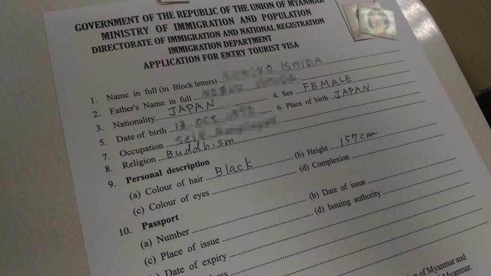 ミャンマービザ申請用紙