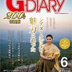 バンコクの有名男性誌、紳士の日記『G-DIARY』に寄稿しました!