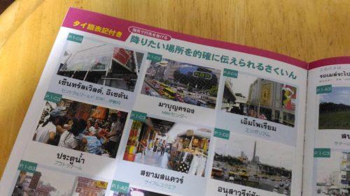 バンコク バス路線図、降りたい場所を伝えられる写真付きランドマーク