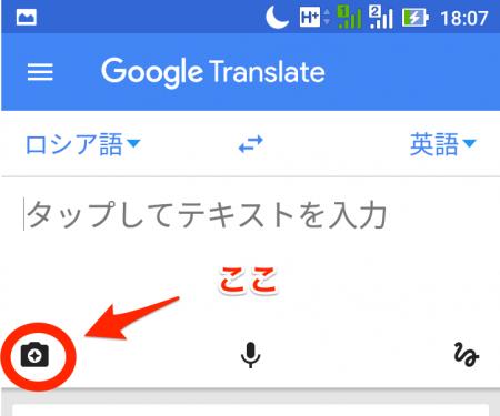 Google Translate 画像翻訳・カメラアイコン
