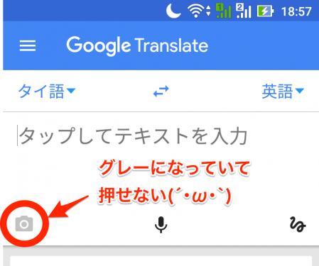 Google Translate 画像翻訳・カメラアイコンおせない