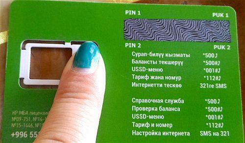 キルギスSIMカード裏