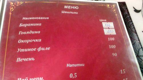 飲食店のロシア語メニュー