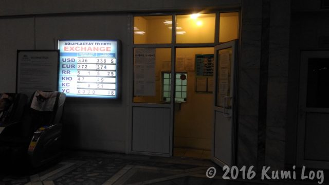 アルマティ・バスターミナル内の両替