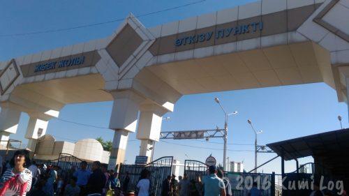 カザフスタン・シムケント ジベックジョリ国境
