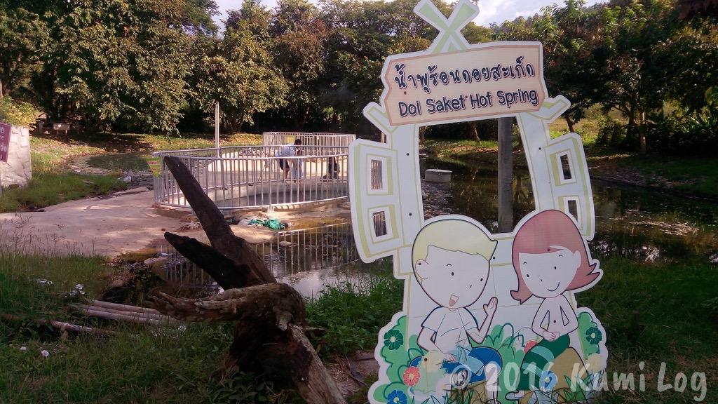 [タイ・温泉]チェンマイのローカル味あふれるドイサケット温泉に行ってきました