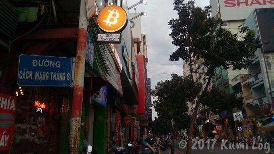Bitcoim ATMのあるお店