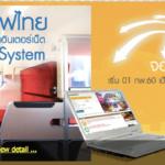 2017年2月、タイ国鉄がオンライン予約開始!チケット予約方法を説明します
