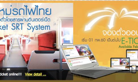 thairailwayticket
