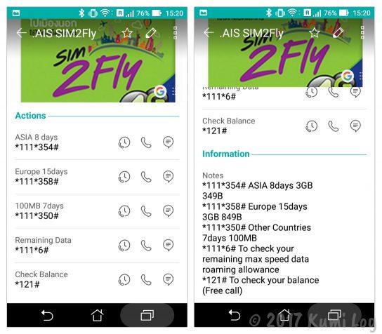AIS SIM3Flyのコードを連絡先に登録する