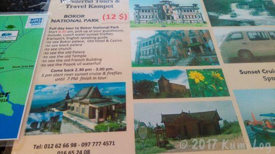 カンポット・ボコール国立公園観光ツアー