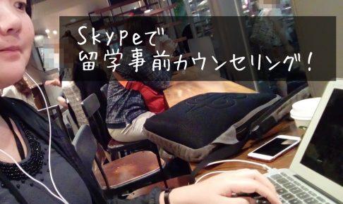 Skypeで留学事前カウンセリング