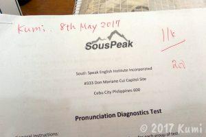 私の発音診断テストの結果