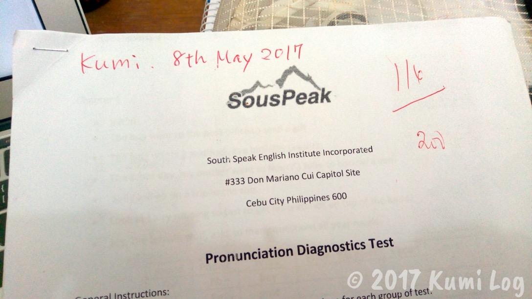 発音矯正レッスン・診断テストの衝撃。私が話していたのは英語ではなかった…!!|フィリピン・サウスピーク英語留学記 /Sponsored