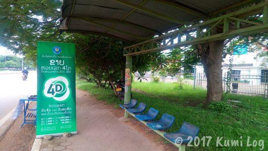 ビエンチャン空港近くのバス停