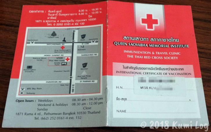 タイ・スネークファーム、ワクチン接種の国際証明書