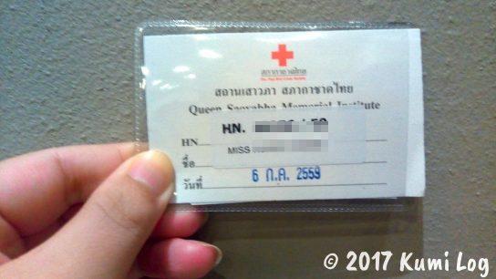 スネークファーム登録カード