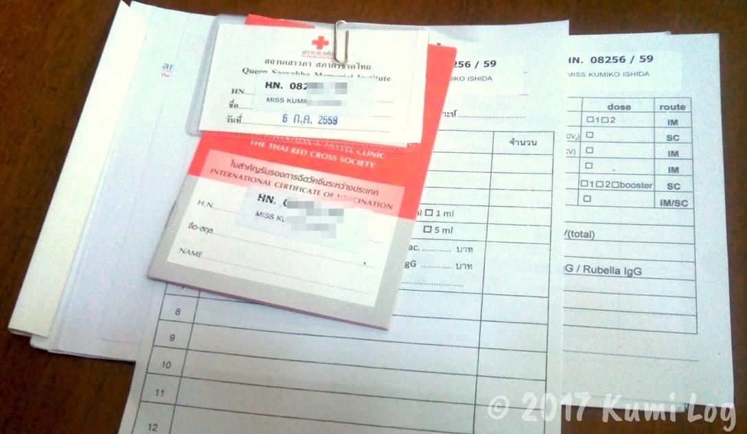 スネークファーム・登録カードと手帳