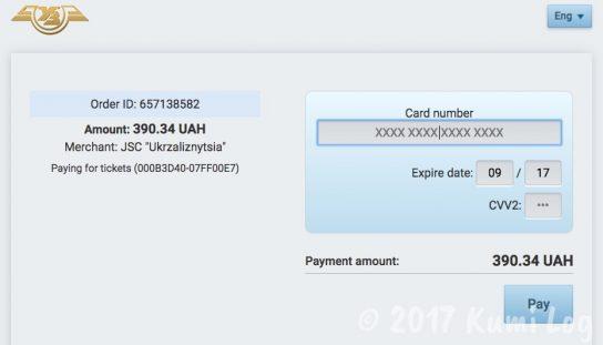 カード番号入力画面