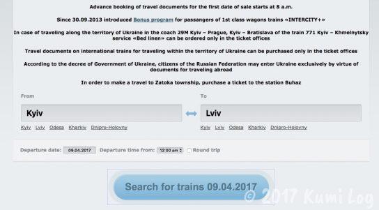 ウクライナ国鉄オンライン予約 検索画面