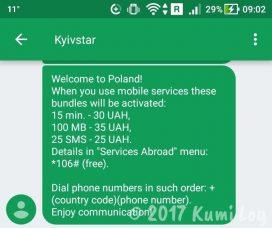 Kyivstar ローミングのSMS
