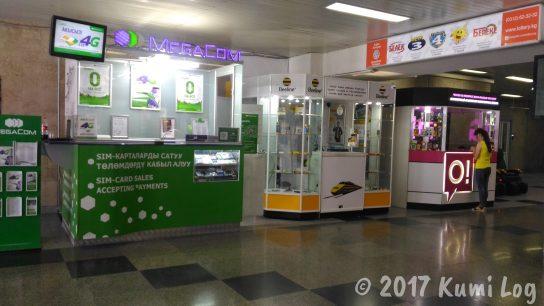 キルギス・ビシュケク マナス国際空港のSIM売り場