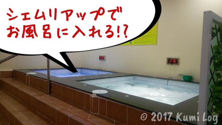 シェムリアップでお風呂に入れる?!