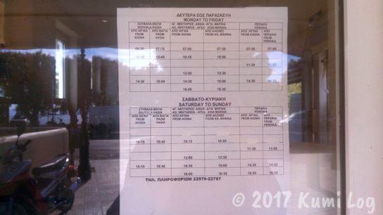 アイギナ島・バスの時刻表