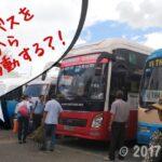 長距離バスでホーチミンに着いた時の、中心部(バックパッカーエリア)への行き方